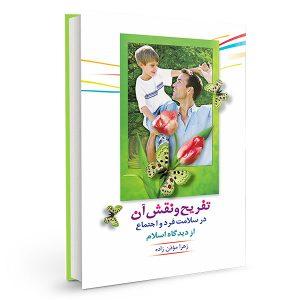 تفریح و نقش آن در سلامت فرد و اجتماع از دیدگاه اسلام