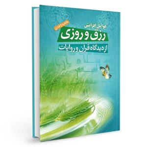 عوامل افزایش رزق و روزی ازمنظر قرآن و روایات