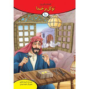 توکل بر خدا - جلد دهم از مجموعه ۱۰ جلدی قصه های شیرین