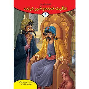 عاقبت خنده و شیر درنده - جلد ششم از مجموعه ۱۰ جلدی قصه های شیرین