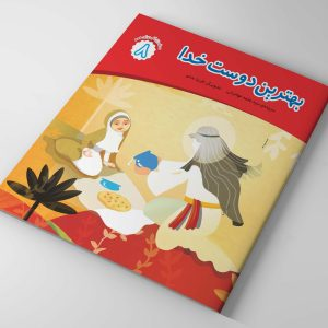 مجموعه 8 جلدی محمد(ص) گلی برای همه