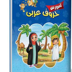 آموزش حروف عربی