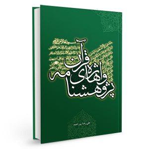 پژوهشنامه واژه های قرآن