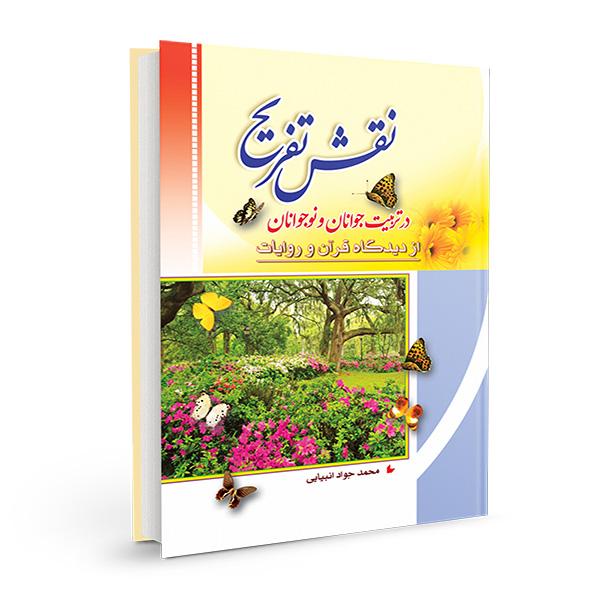 نقش تفریح درتربیت جوانان و نوجوانان از دیدگاه قرآن و روایات