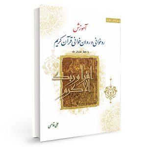 آموزش روخوانی و روانخوانی قرآن کریم - بارسم الخط عثمان طه - علی قاسمی