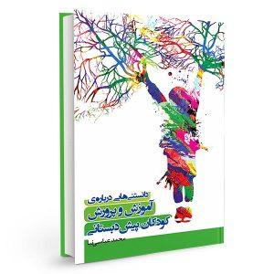 دانستنی هایی درباره آموزش و پرورش کودکان پیش دبستانی
