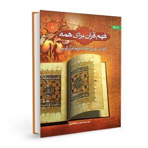 فهم قرآن برای همه - جلد دوم - آموزش حروف عربی باهدف فهم قرآن کریم