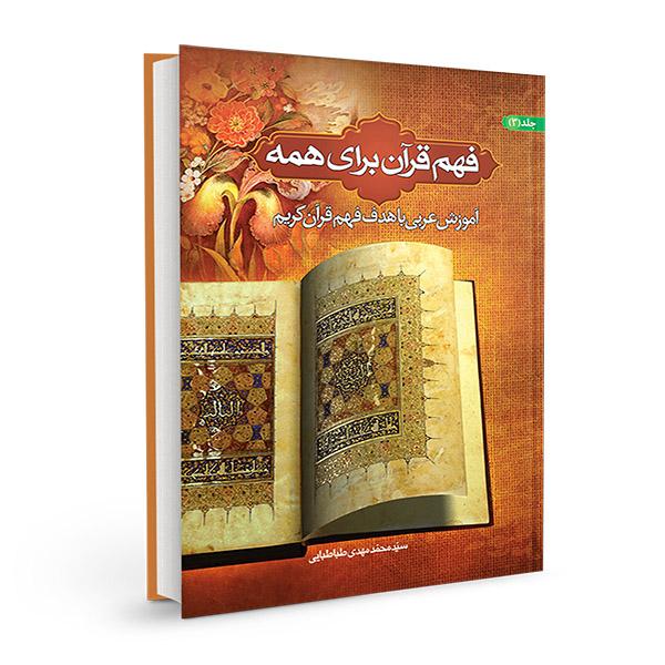 فهم قرآن برای همه - جلد سوم - آموزش حروف عربی باهدف فهم قرآن کریم