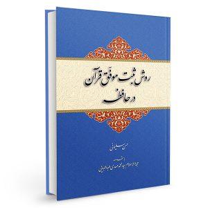 روش ثبت موفق قرآن در حافظه