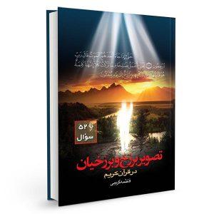 تصویر برزخ و برزخیان در قرآن