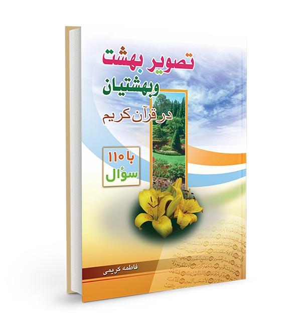 تصویر بهشت و بهشتیان در قرآن