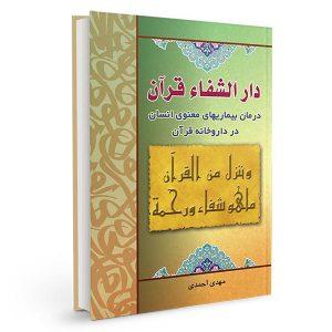 دار الشفاء قرآن
