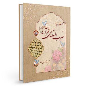 گلستان ضرب المثل های قرآنی