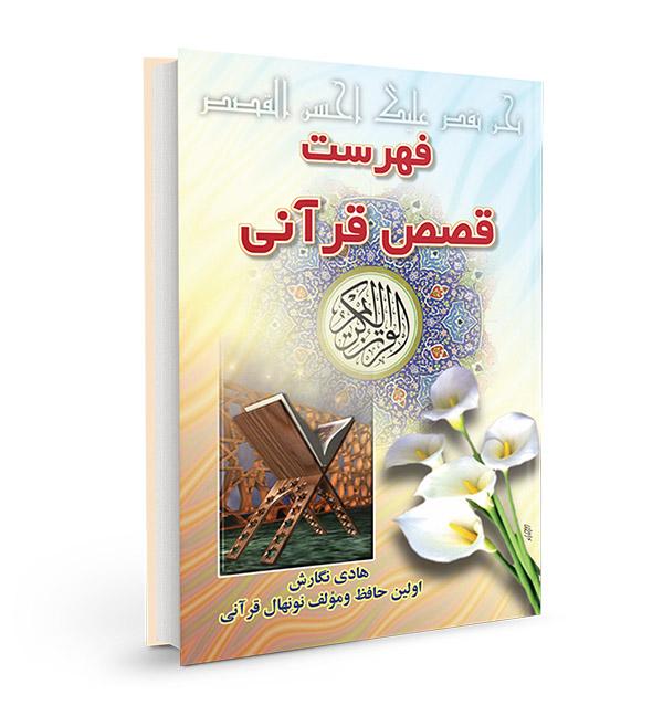 فهرست قصص قرآنی