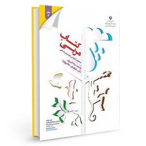 کتاب مربی جلد سه