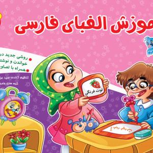 وایت برد آموزش الفبای فارسی