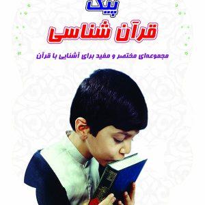 پیک قرآن شناسی