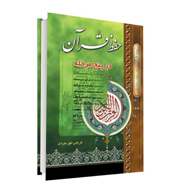 حفظ قرآن در پنج مرحله