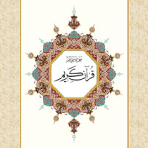 جز سی ام قرآن کریم - وزیری
