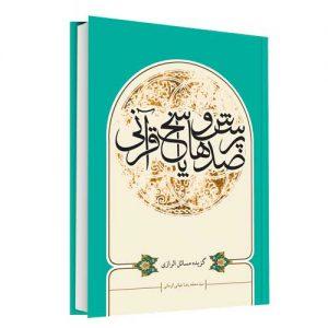 صدها پرسش قرآنی