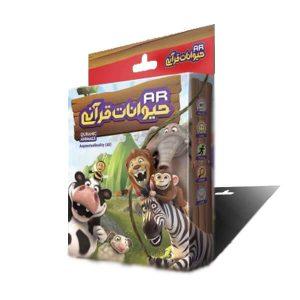 جعبه واقعیت افزوده حیوانات قرآنی