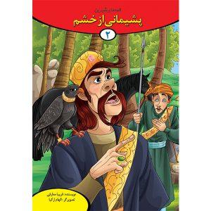 پشیمانی از خشم - جلد دوم از مجموعه ۱۰ جلدی قصه های شیرین