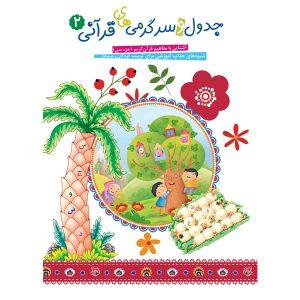 جدول و سرگرمی های قرآنی