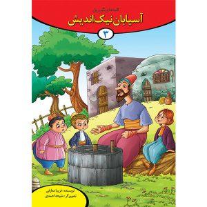 آسیابان نیک اندیش - جلد سوم از مجموعه ۱۰ جلدی قصه های شیرین