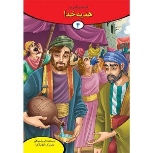 هدیه خدا - جلد چهارم از مجموعه ۱۰ جلدی قصه های شیرین