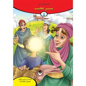 پسر عجیب - جلد پنجم از مجموعه ۱۰ جلدی قصه های شیرین