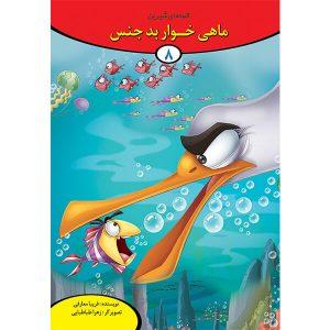 ماهی خوار بدجنس - جلد هشتم از مجموعه ۱۰ جلدی قصه های شیرین