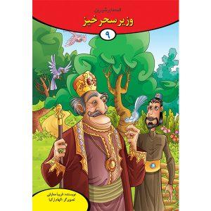 وزیر سحر خیز – جلد نهم از مجموعه ۱۰ جلدی قصه های شیرین