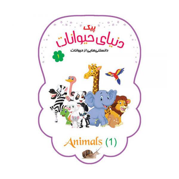 پیک دنیای حیوانات