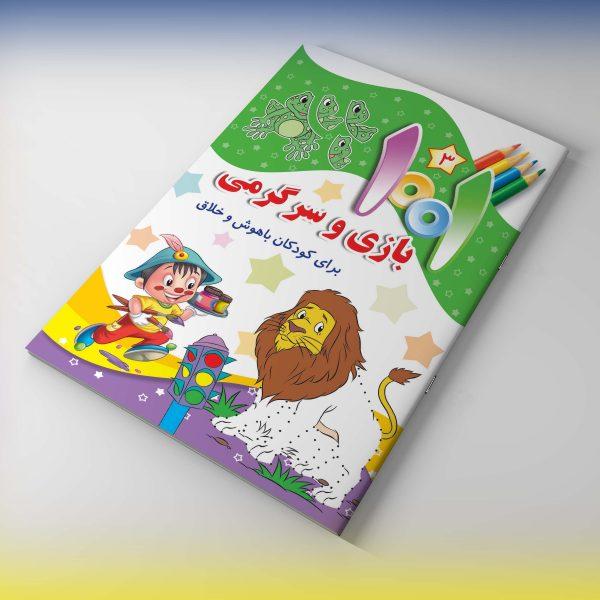 مجموعه شش جلدی هزار و یک بازی وسرگرمی برای کودکان باهوش و خلاق