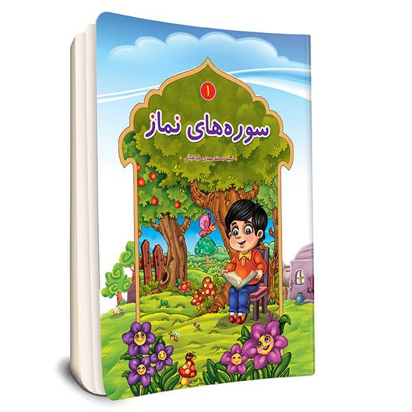 سوره های نماز جلد شماره 1
