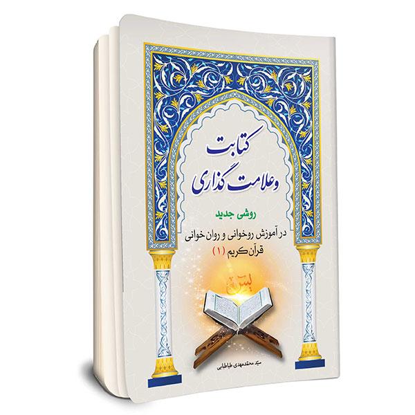 کتابت و علامت گذاری (روشی جدید) در آموزش روخوانی و روان خوانی قرآن کریم جلد 1 و 2