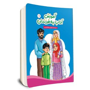 آموزش آداب به فرزندان جلد 1