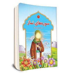 سوره های نماز جلد شماره 2