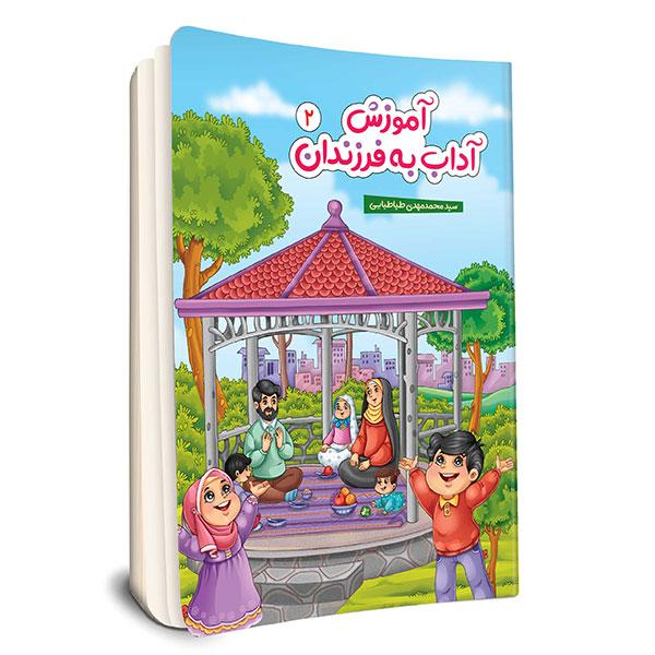 آموزش آداب به فرزندان جلد 2
