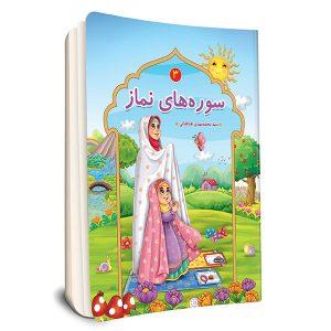 سوره های نماز جلد شماره 3